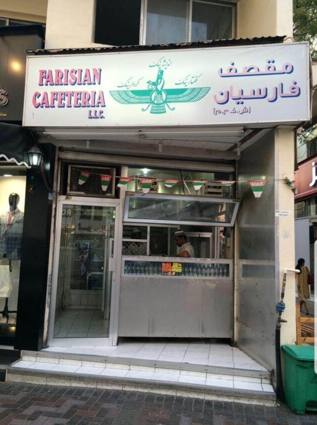 Farisian Cafeteria in Meena Bazar